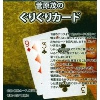 Guri Guri Card by Shigeru Sugawara